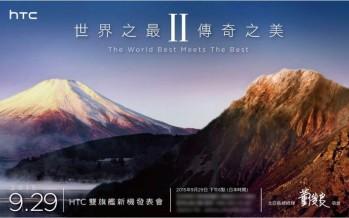 HTC Event für Ende September angesetzt – letzte Chance für das Unternehmen?